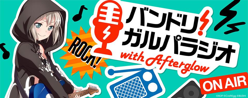 バンドリ! ガルパラジオ with Afterglow