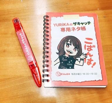 YURiKAグッズ_01.jpg