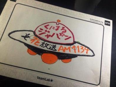 番宣UFO 1.jpg