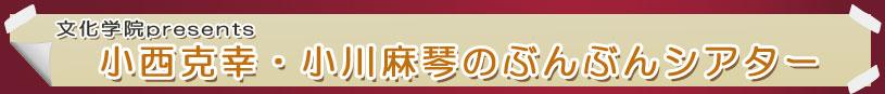 文化学院present 小西克彦・小川麻琴のぶんぶんシアター