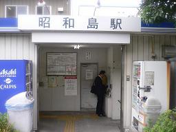 A昭和島駅.JPG