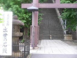 E愛宕神社①.JPG