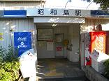 I.東京モノレール昭和島駅mini.JPG