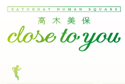 高木美保 close to you