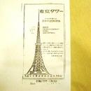 090523_Tokyo_Tower_03-.jpg