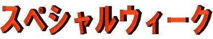 20100626_01_special_week_430x80.JPG