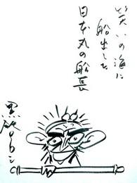 『笑いの海に船出した 日本丸の船長』(画像をクリックすると拡大します)