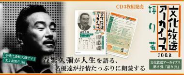 Morishige_Hisaya_CD-book.jpg