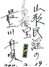 山形民謡の宝 最上川舟唄(画像をクリックすると拡大します)