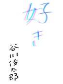 『好き』(谷川俊太郎)(画像をクリックすると拡大します)