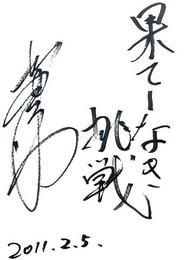 塚原光男さんの好きな言葉「果てしなき挑戦」(画像をクリックすると拡大します)