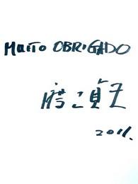 MUITO OBRIGADO(画像をクリックすると拡大します)