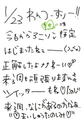 0123亀-2.jpg