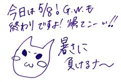 0508ひよ-2.jpg