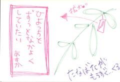 0703亀-2.jpg