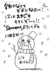 dst川田FAX.jpg