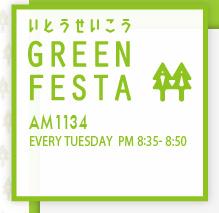 いとうせいこう GREEN FESTA