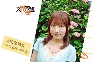 田原彩香の画像 p1_8