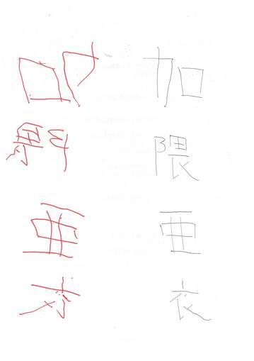 左手鏡文字1.jpgのサムネール画像