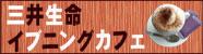 三井生命イブニングカフェ