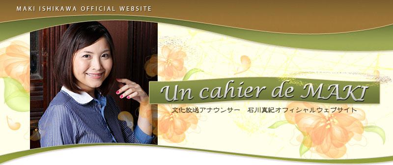 Un cahier de MAKI 文化放送アナウンサー 石川真紀  official website