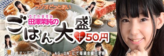 ラジオどっとあい 田澤茉純のごはん大盛+50円
