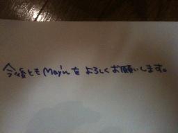 mayn横書き.JPG
