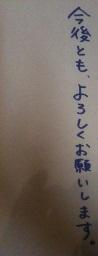 mayn縦書き.JPG