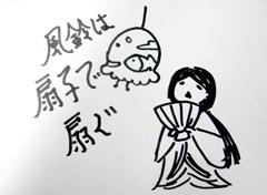 風鈴.jpg