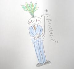 12_kabu.jpg
