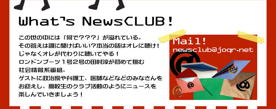 What' NewsCLUB