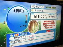 poke080406-03.JPG