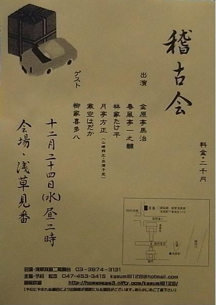Keikokai2.JPG