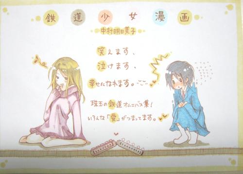 鉄道少女漫画.jpg