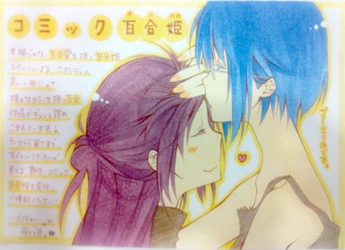 comic_yuri.jpg