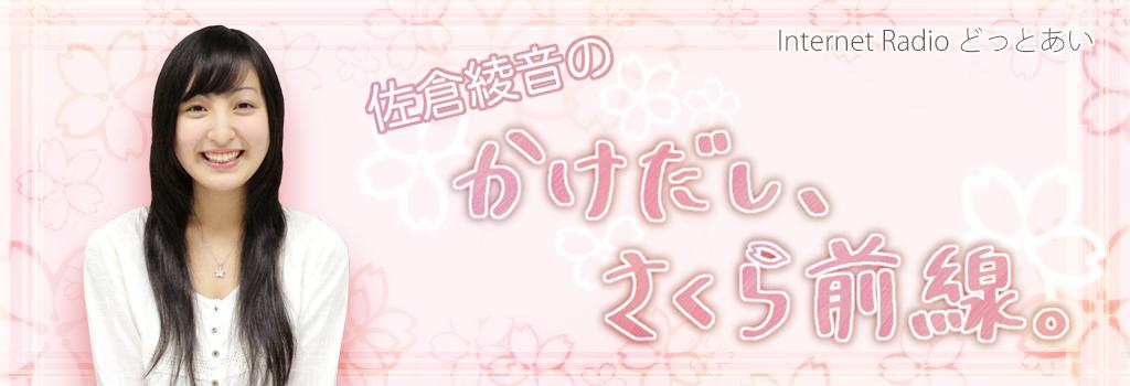 http://www.joqr.co.jp/blog/sakura/image/head.jpg