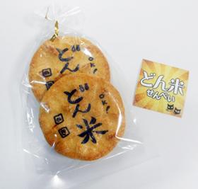 「どん米せんべい」2枚入り(おまけラベルシール付き)rs.jpg