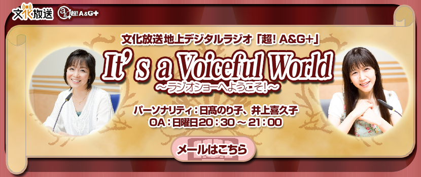 It's a Voiceful World ~ラジオショーへようこそ~