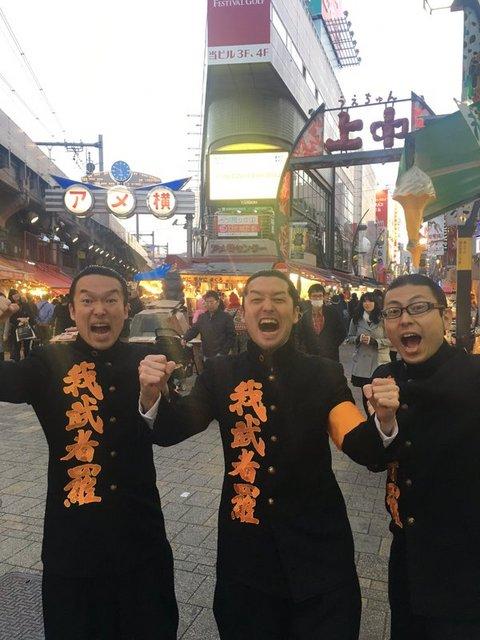我武者羅應援團 アメ横.jpg