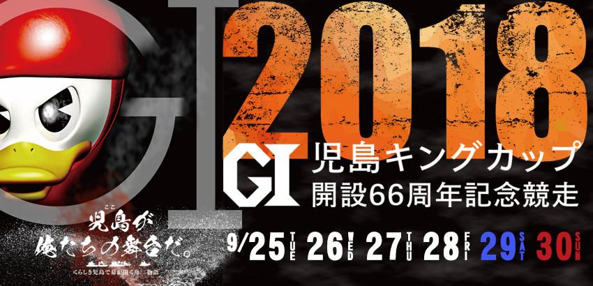 GⅠ児島キングカップ
