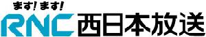 西日本放送