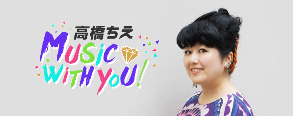 高橋ちえ music with you!