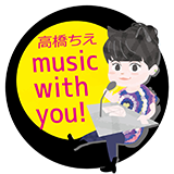 高橋ちえ music with you !