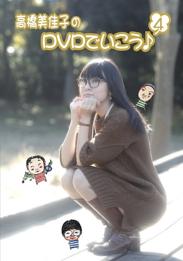 DVDでいこう4_ジャケット.jpg