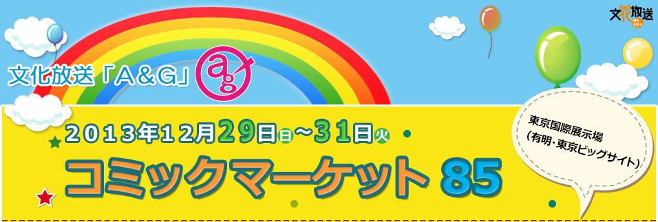 コミックマーケット85 2013年12月29日(日)~31日(火)