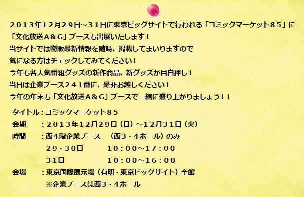 2013年12月29日(日)~12月31日(火)に東京ビッグサイトで行われる「コミックマーケット85」に 「文化放送A&G」ブースも出展いたします!