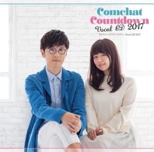 ⑦こむちゃっとカウントダウン Vocal CD 2017.jpg