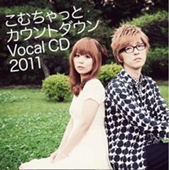 ⑧こむちゃっとカウントダウン Vocal CD 2011.png