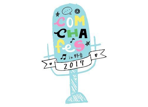 【HP】COMCHA FES 2017ロゴ(20170204).jpg