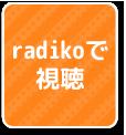 radikoで視聴